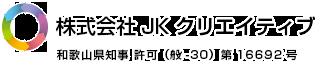 株式会社JKクリエイティブ