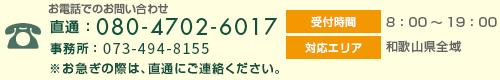 tel 080-4702-6017
